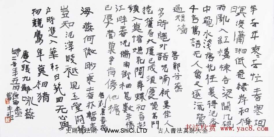 曾翔書法篆刻作品真跡欣賞(共17張圖片)