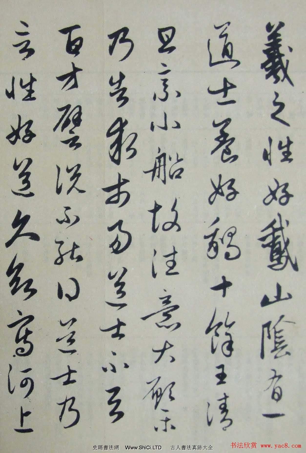 趙孟俯書法欣賞臨寫王羲之墨跡