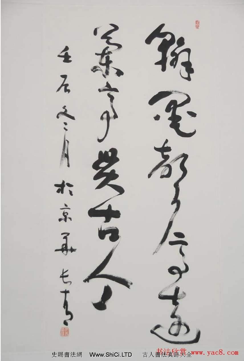 第四屆中國書法蘭亭獎佳作獎作品真跡入展作品真跡(共85張圖片)