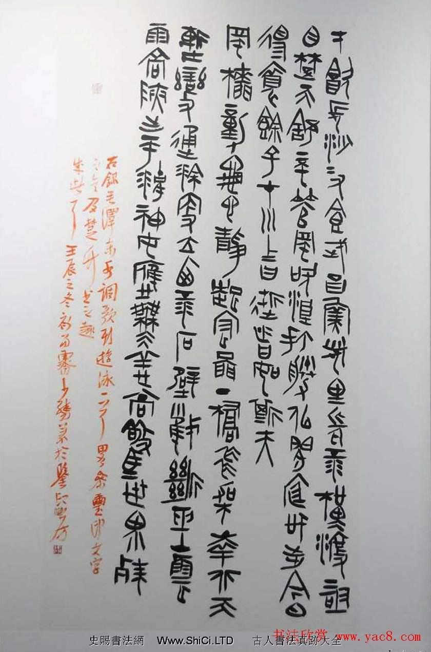 第四屆中國書法蘭亭獎佳作獎作品入展作品