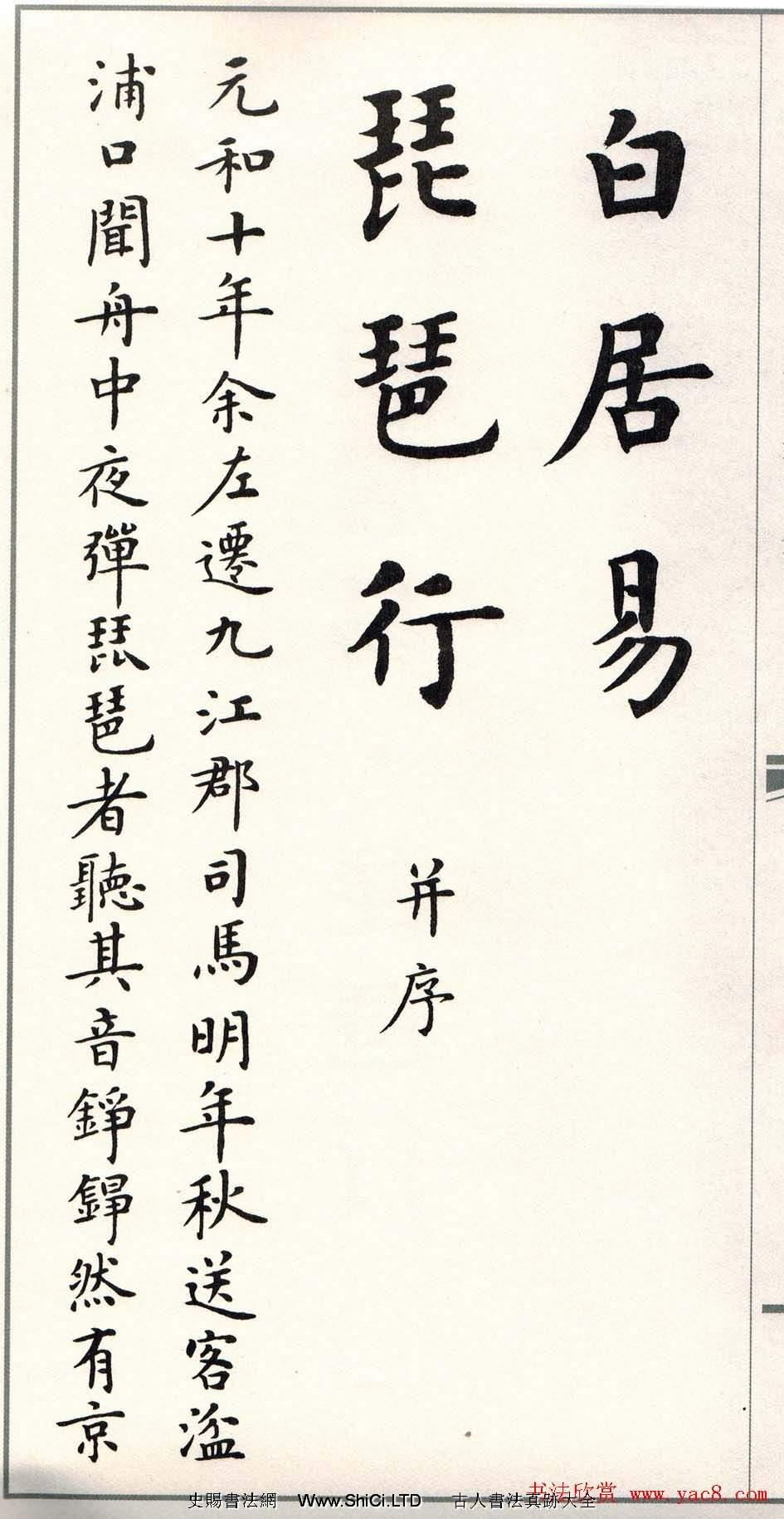 盧中南楷書字帖真跡欣賞《白居易琵琶行》(共33張圖片)