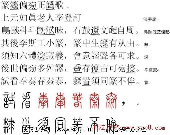 胡正言小篆真跡欣賞《篆法偏旁正訛歌》(共36張圖片)