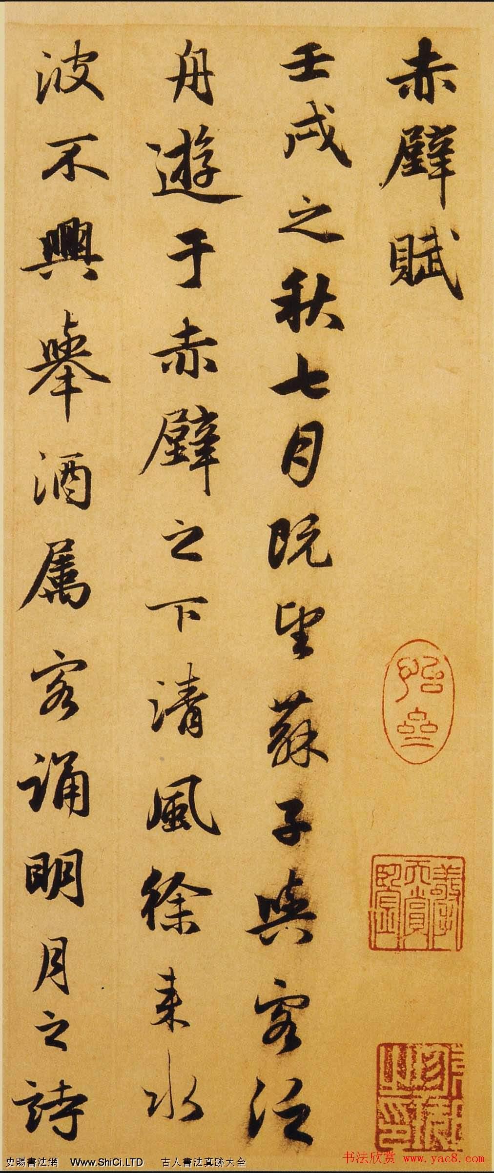 趙孟頫行書真跡欣賞《赤壁二賦帖》高清版(共30張圖片)