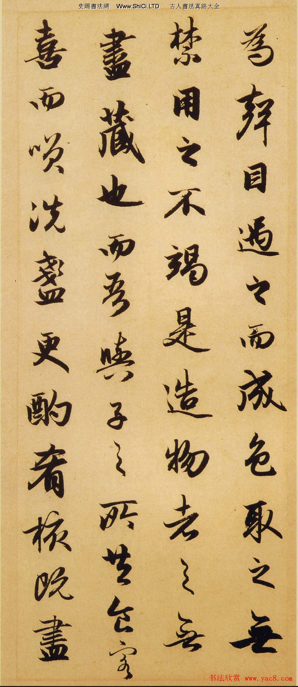 趙孟俯行書欣賞《赤壁二賦帖》高清版