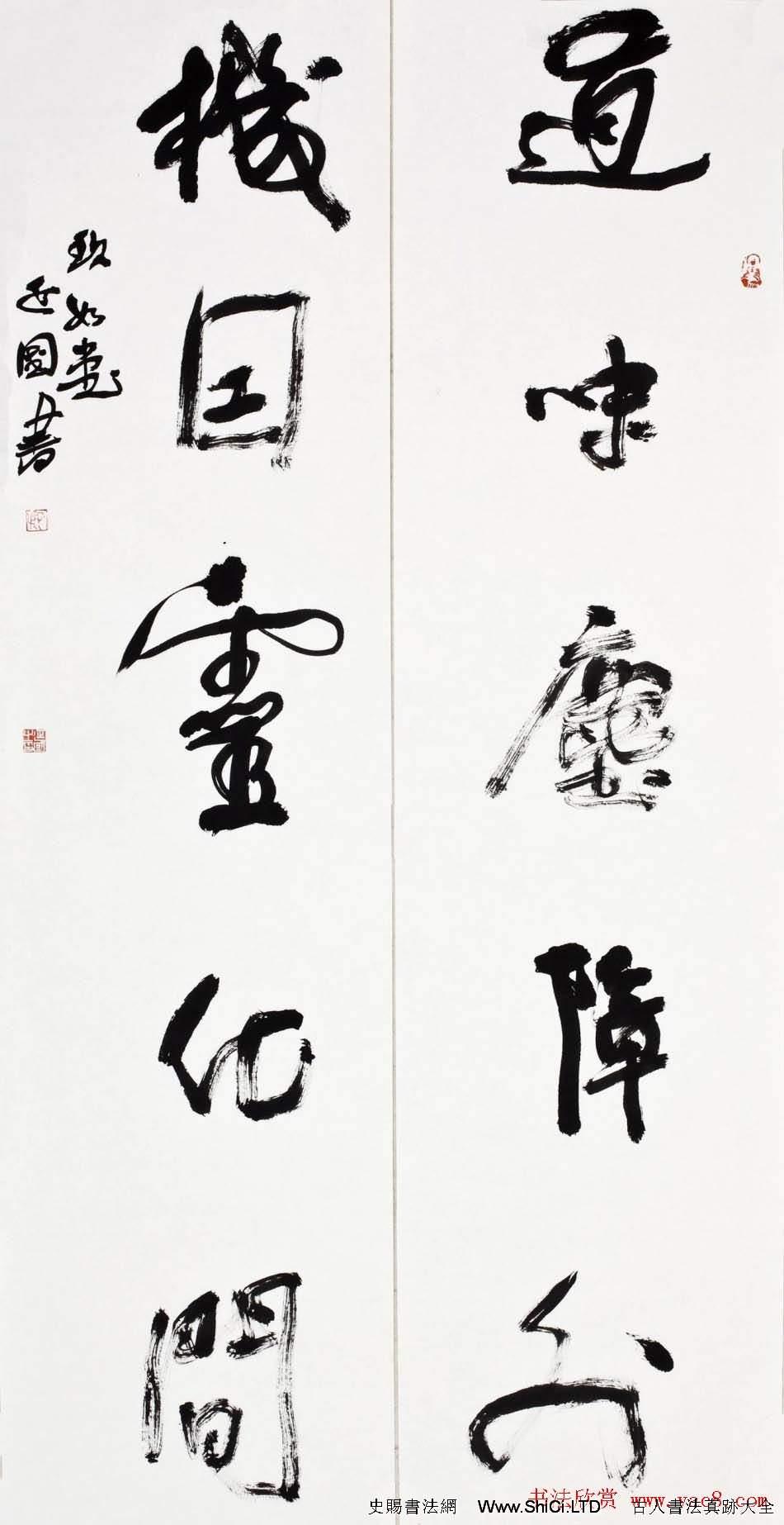 書法講師殷延國書法作品真跡欣賞(共33張圖片)