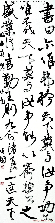 書法講師殷延國書法作品欣賞