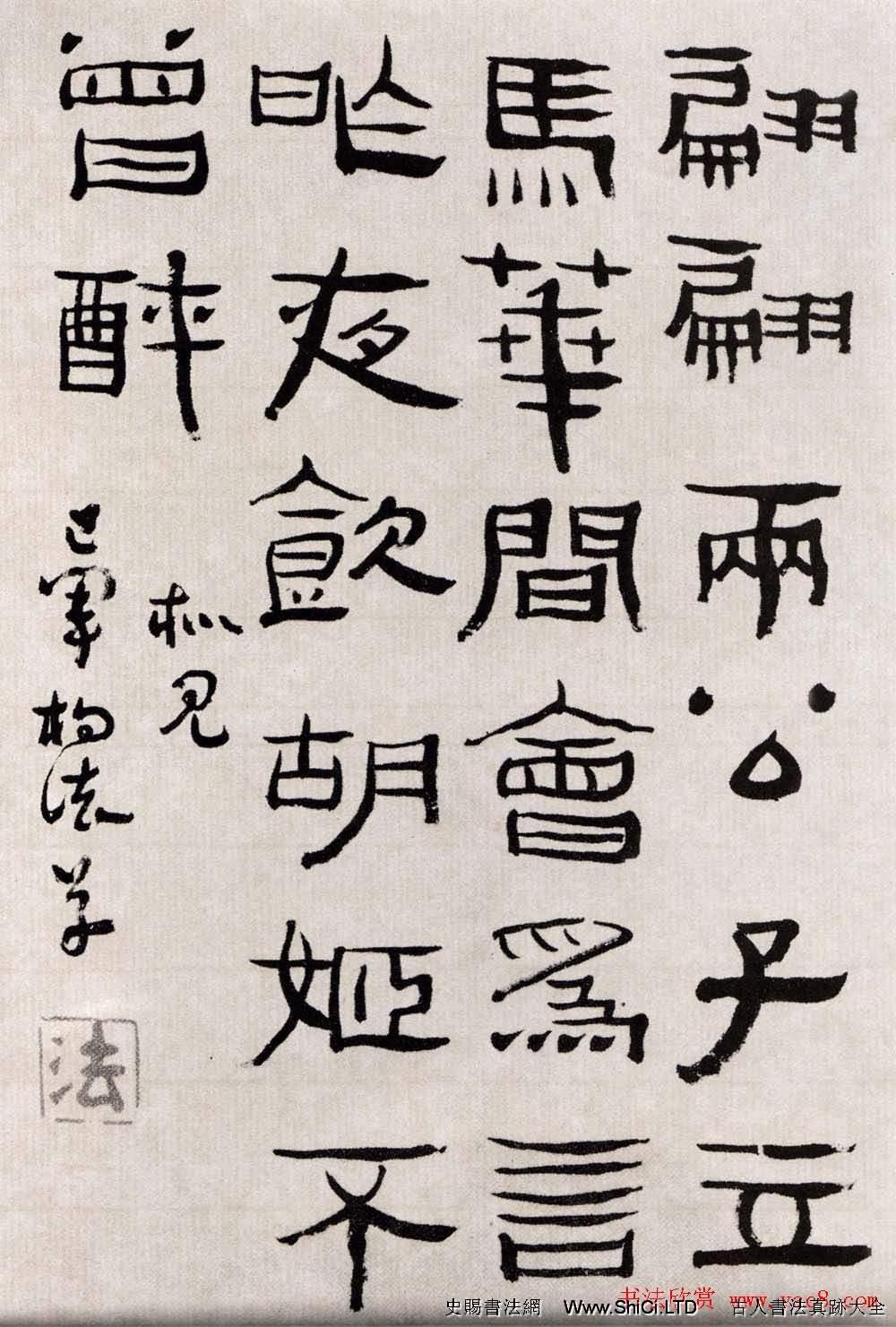 清代楊法隸書作品真跡欣賞(共3張圖片)
