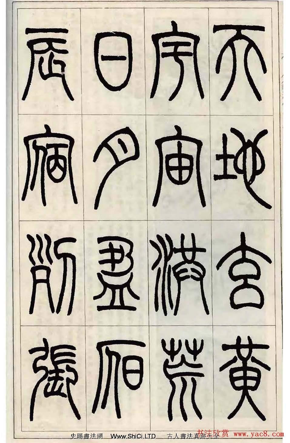 張永明小篆書法真跡欣賞《千字文》(共64張圖片)