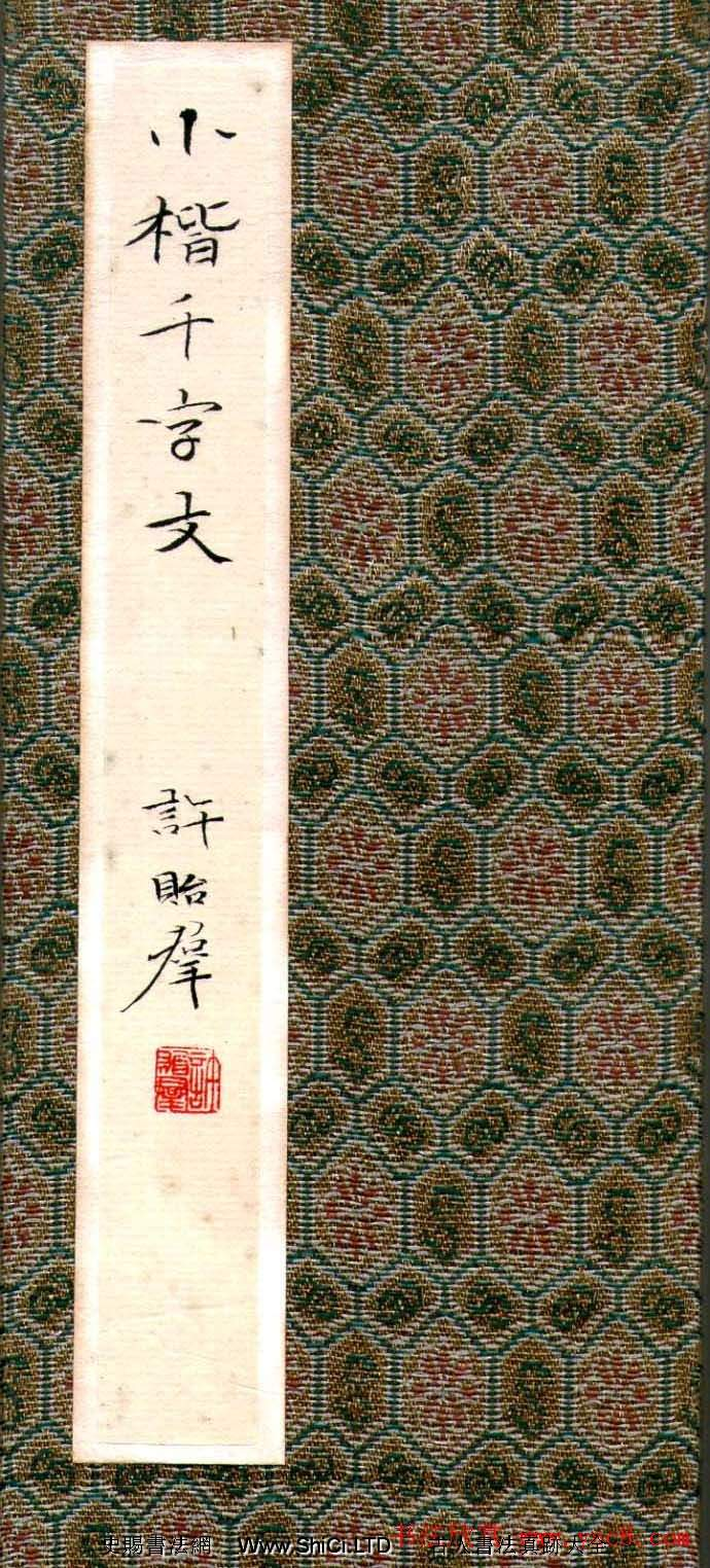 許貽群書法冊頁字帖《小楷千字文》(共10張圖片)