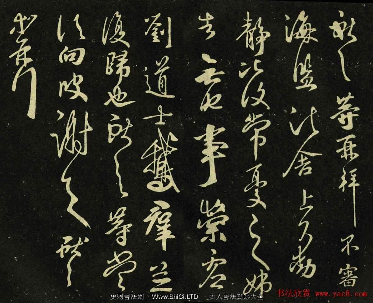 王獻之行草書法作品真跡《鵝群帖》七種(共3張圖片)