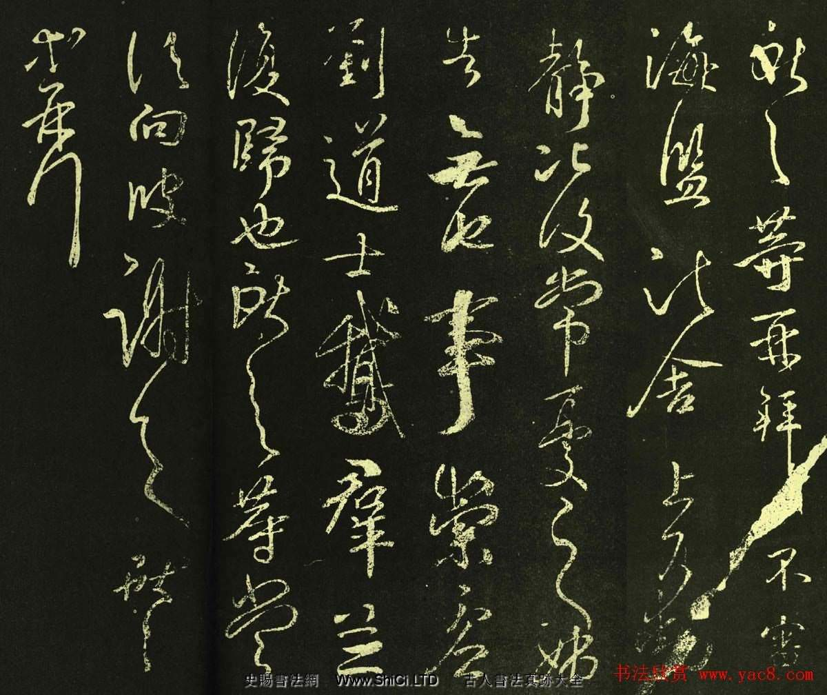 王獻之行草書法作品《鵝群帖》七種