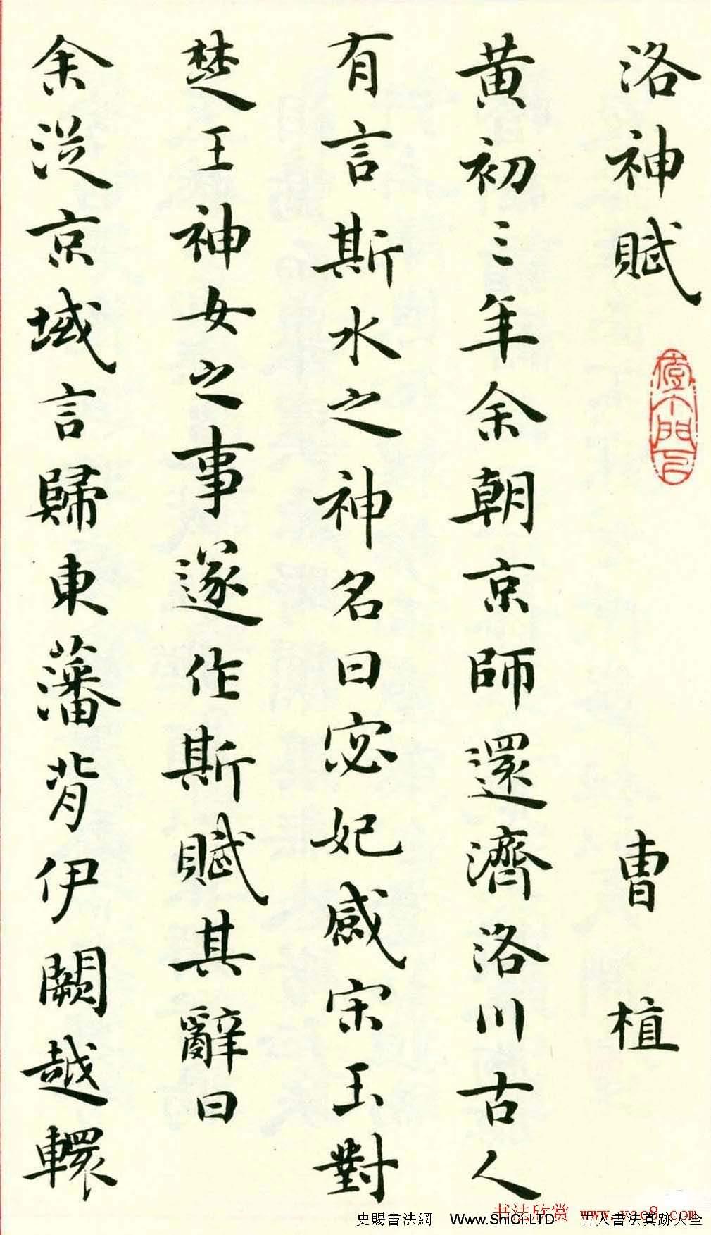 梁鼎光小楷書法真跡欣賞《洛神賦》(共13張圖片)