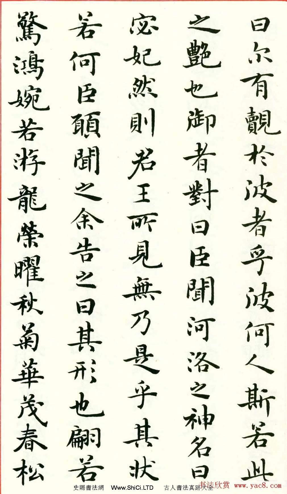 梁鼎光小楷書法欣賞《洛神賦》