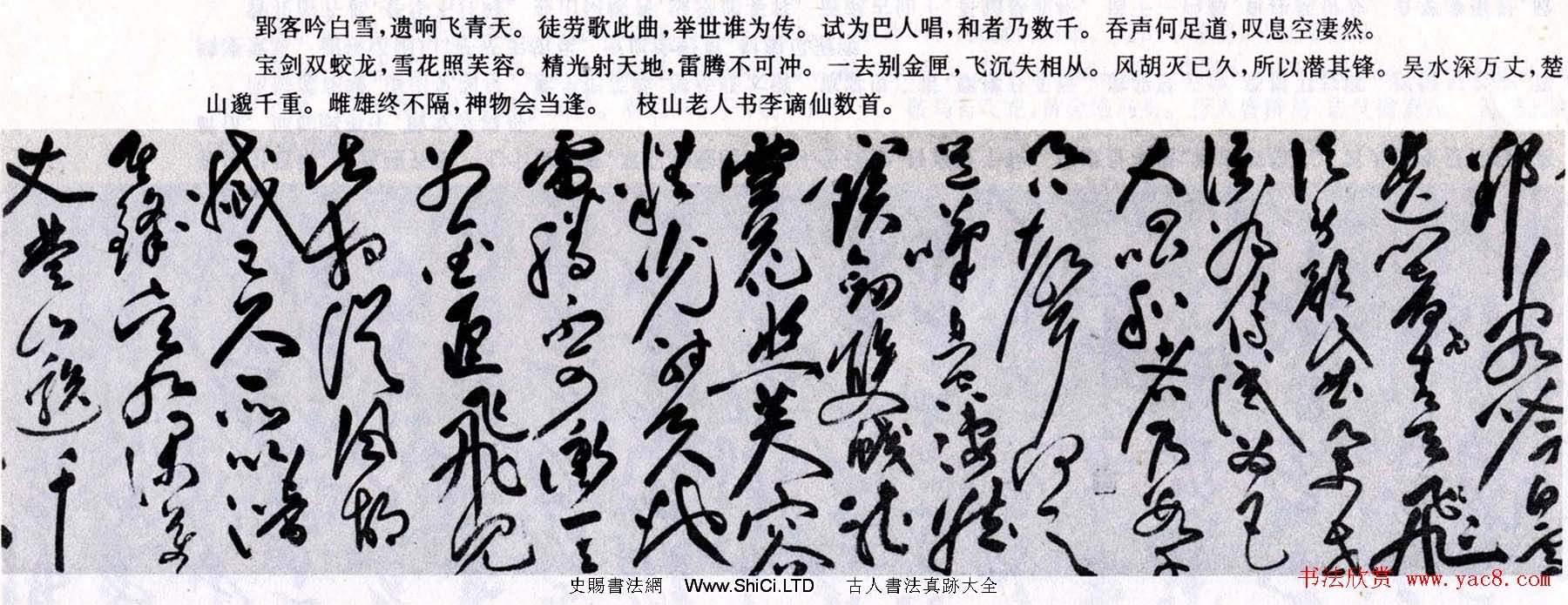 祝允明草書欣賞李白五言古詩卷