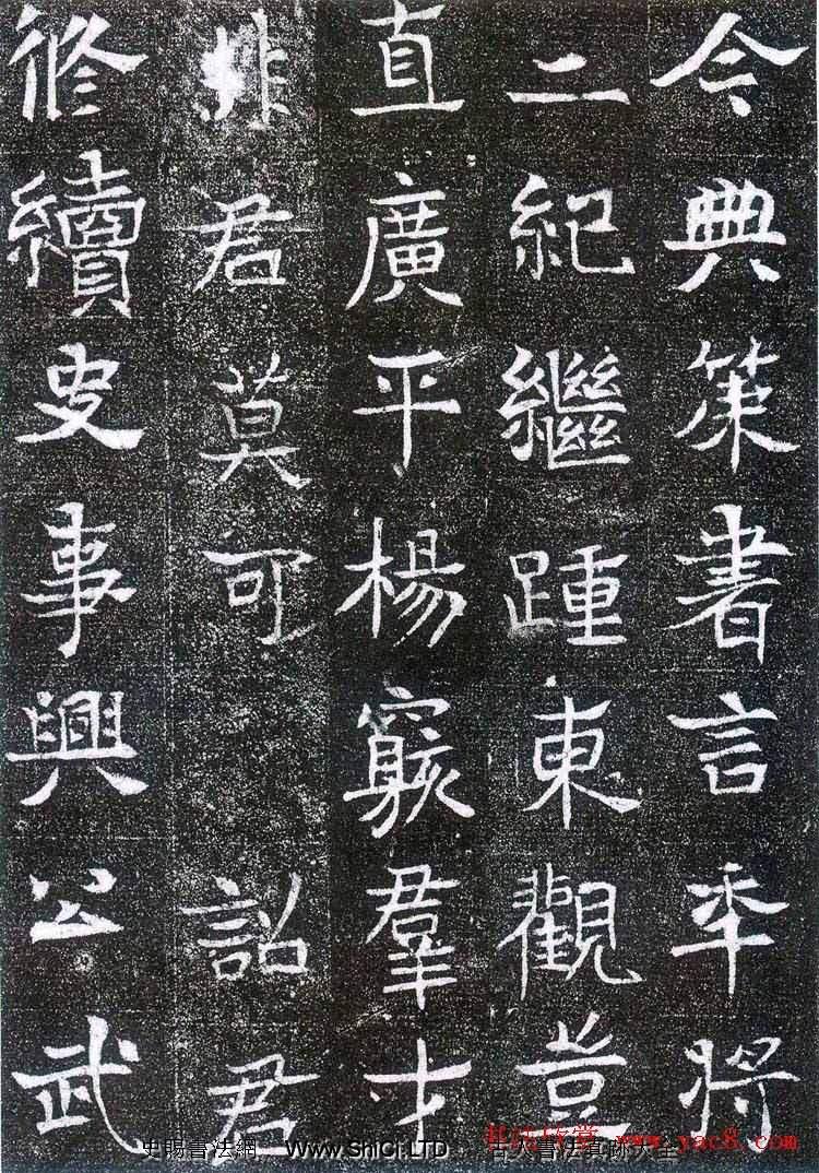 山東省文物考古研究所藏《崔鴻墓誌》