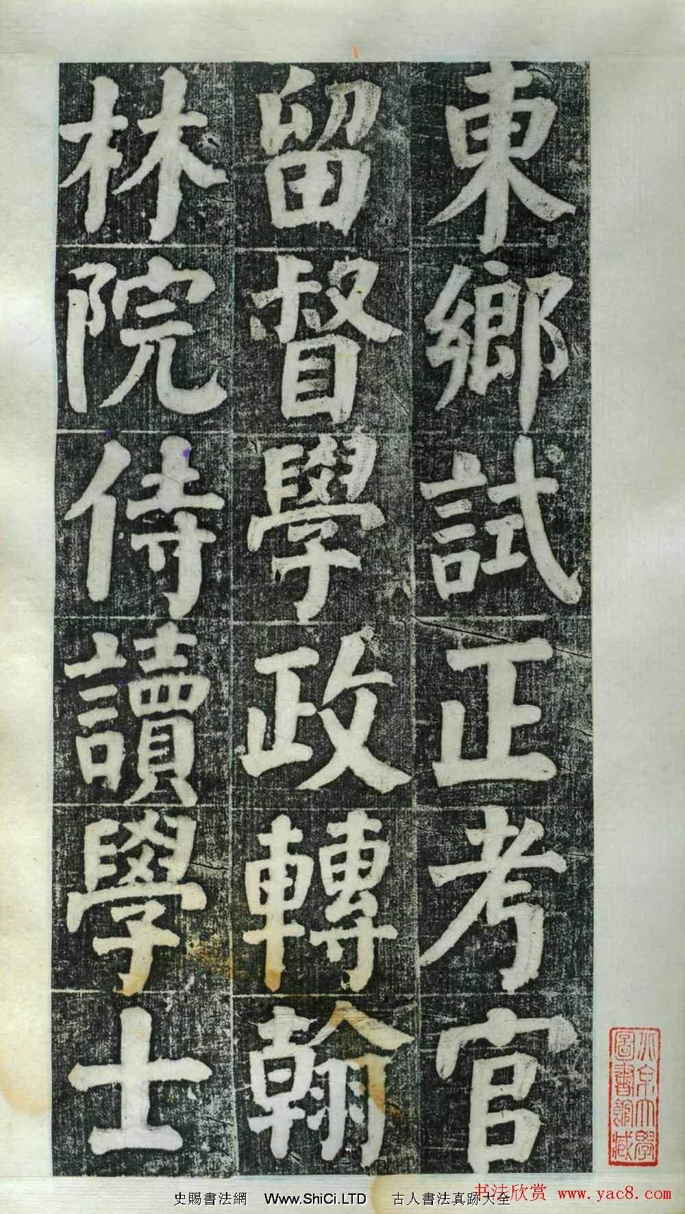 何紹基楷書真跡欣賞《何凌漢碑》第二冊(共35張圖片)