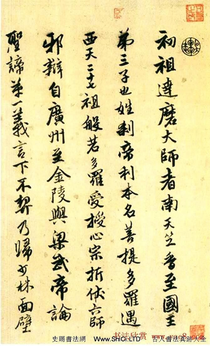 唐寅行書真跡欣賞《達摩至慧能六祖師傳》(共13張圖片)