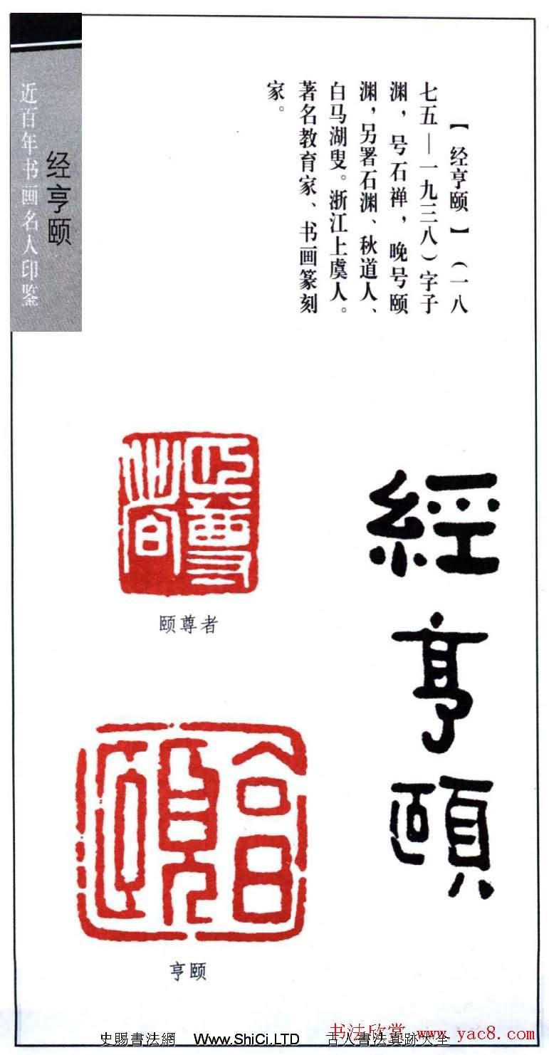 近代經亨頤篆刻作品真跡欣賞27方(共5張圖片)