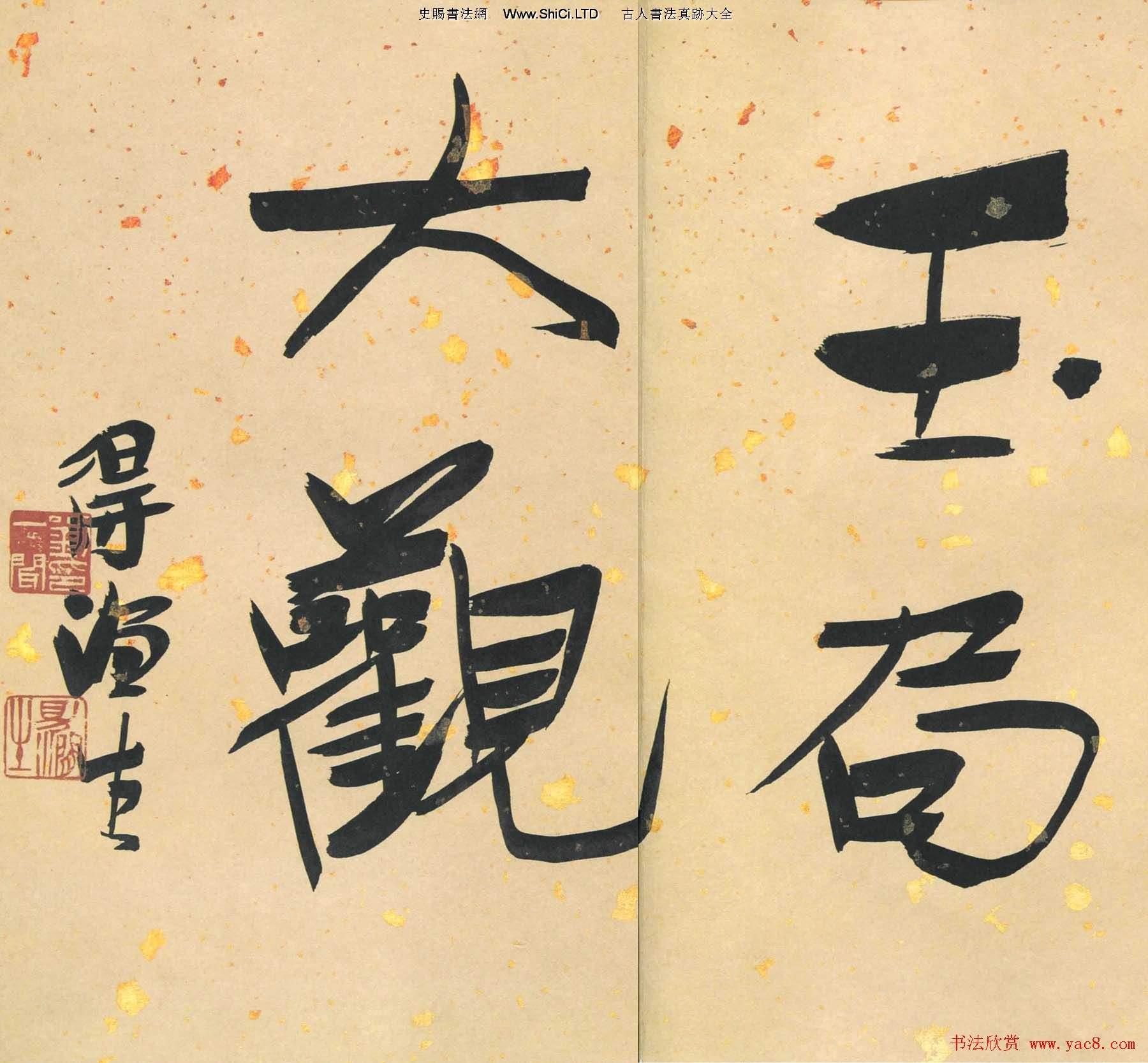 劉一聞書法冊頁真跡欣賞《玉局大觀》(共10張圖片)