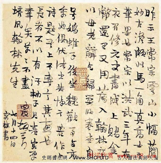 揚州八怪之首金冬心手札真跡欣賞(共13張圖片)