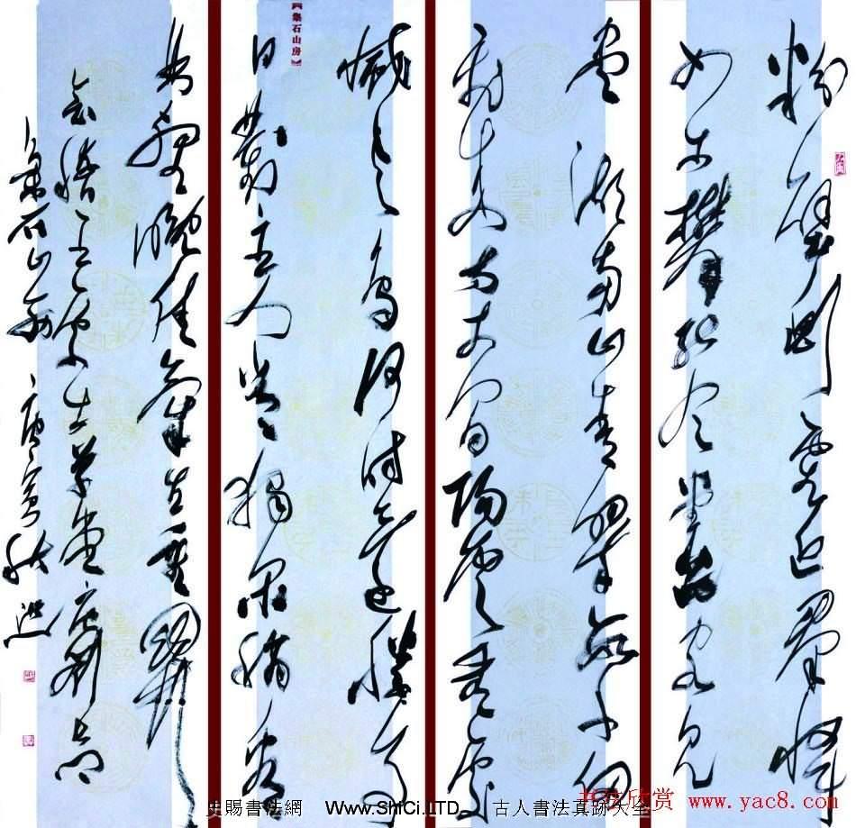李洪義草書書法作品真跡欣賞(共10張圖片)