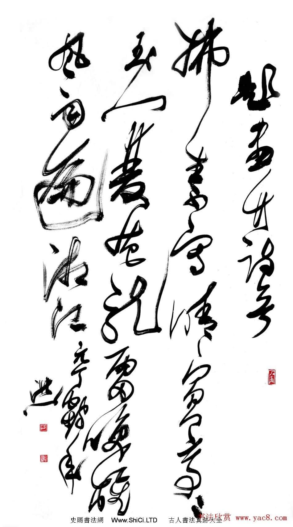 李洪義草書書法作品欣賞