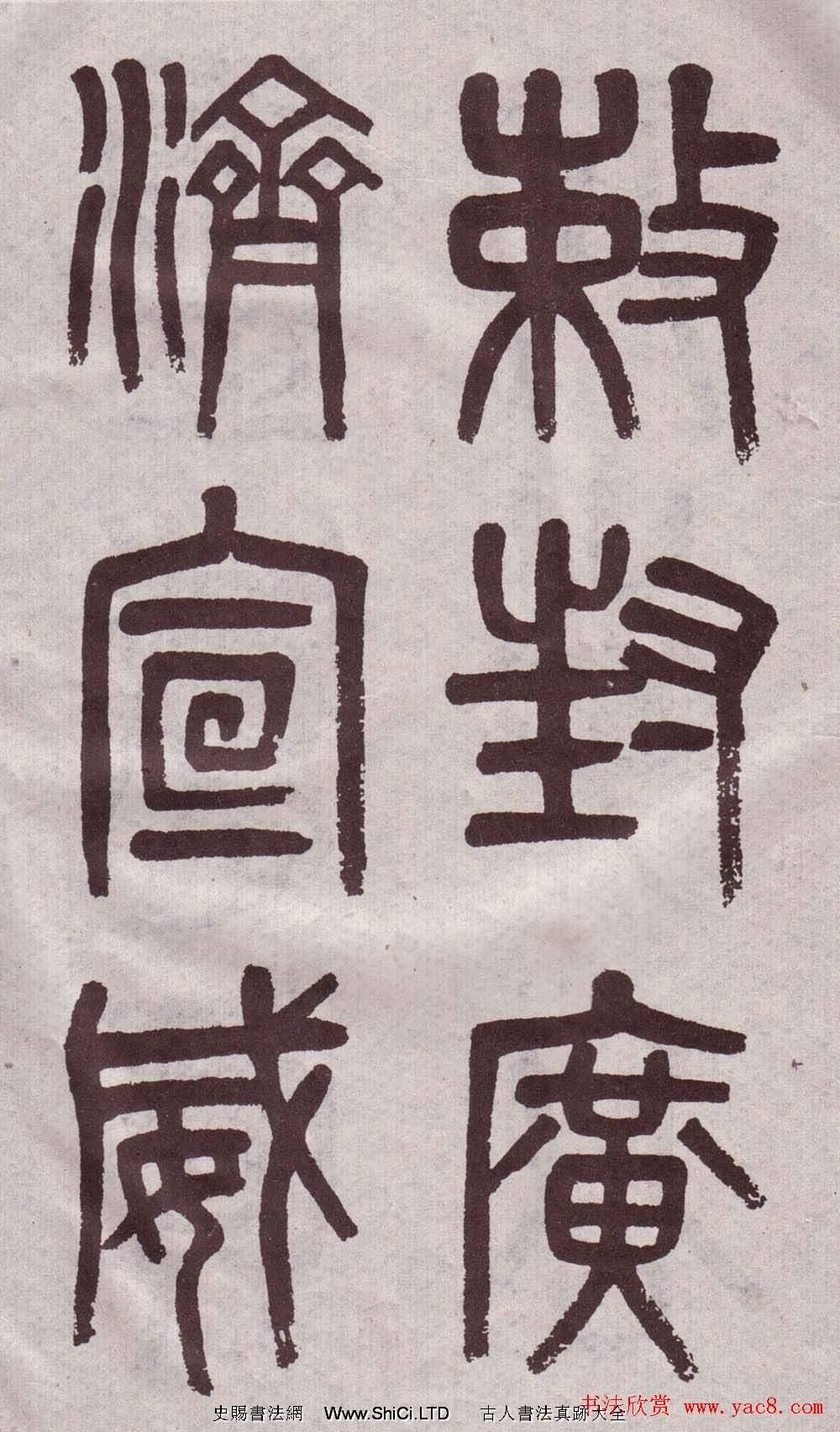 晚清吳大澂篆書真跡欣賞《李公廟碑》(共100張圖片)
