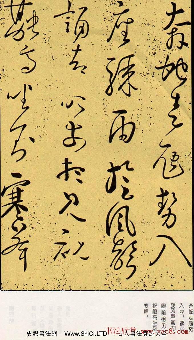唐代書法家懷素草書欣賞《橫行帖》