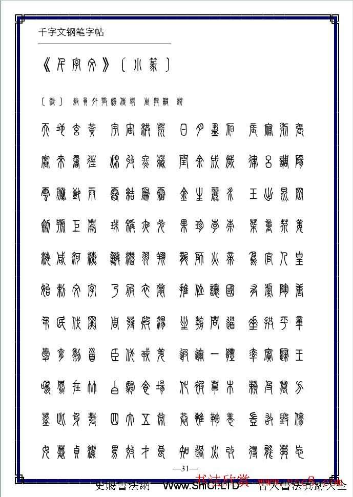 硬筆書法字帖真跡欣賞《小篆體千字文》(共5張圖片)