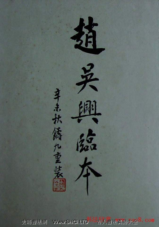 舊拓蘭亭序行書帖趙吳興臨本(共6張圖片)