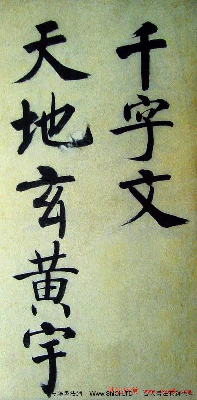 字帖真跡欣賞《啟功楷書千字文》(共99張圖片)