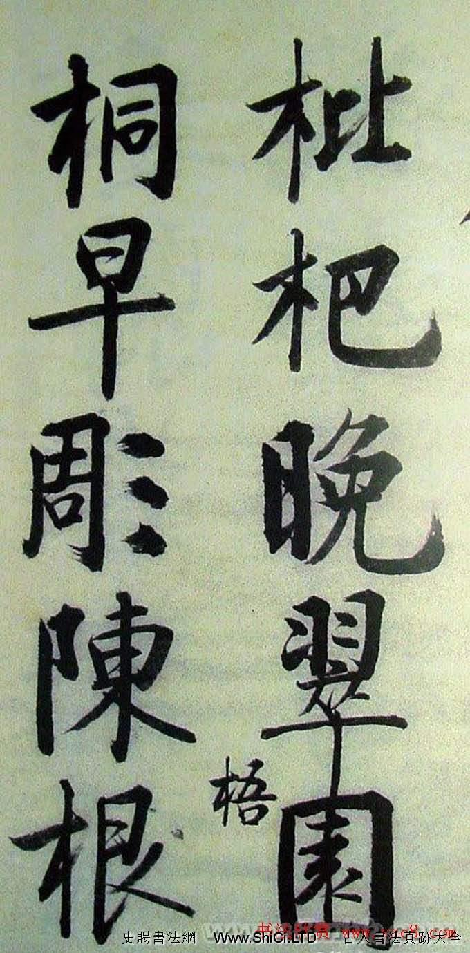 字帖欣賞《啟功楷書千字文》
