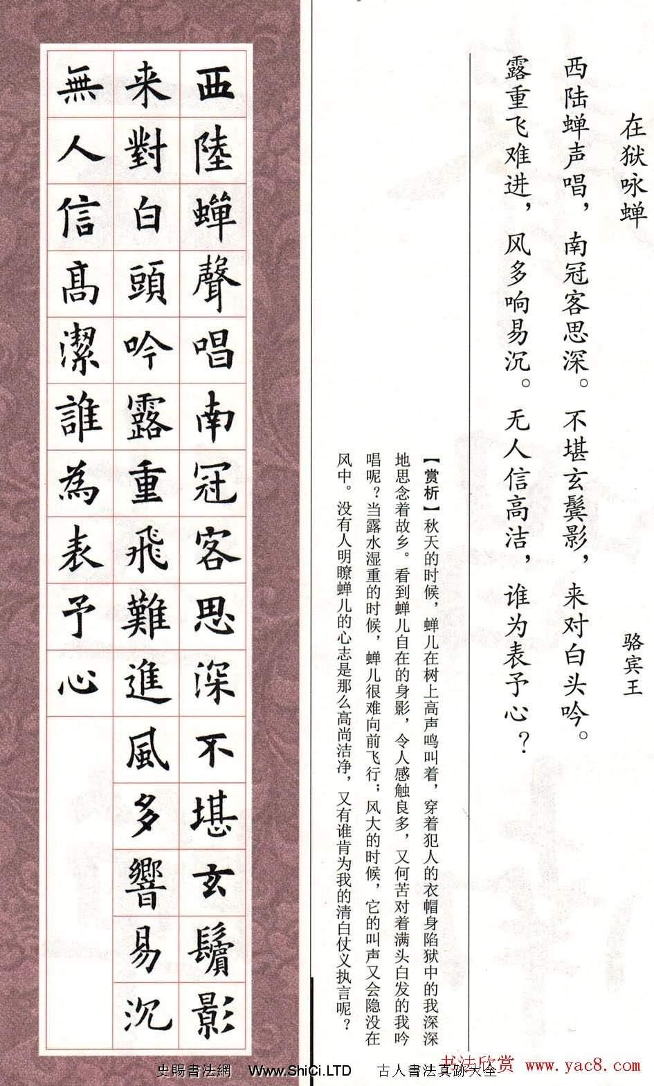 歐體字帖《歐陽詢書法集字五言律詩十首》(共80張圖片)