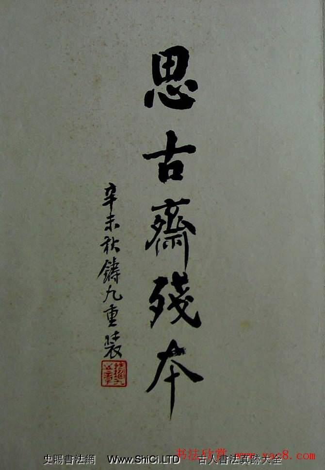 書法拓片字帖《穎上蘭亭序思古齋殘本》(共5張圖片)