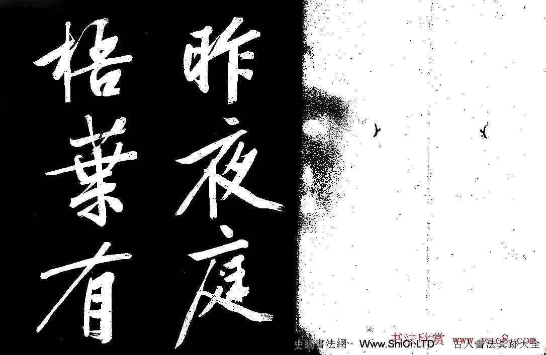 四絕全才文徵明行書真跡欣賞《庭梧帖》(共14張圖片)