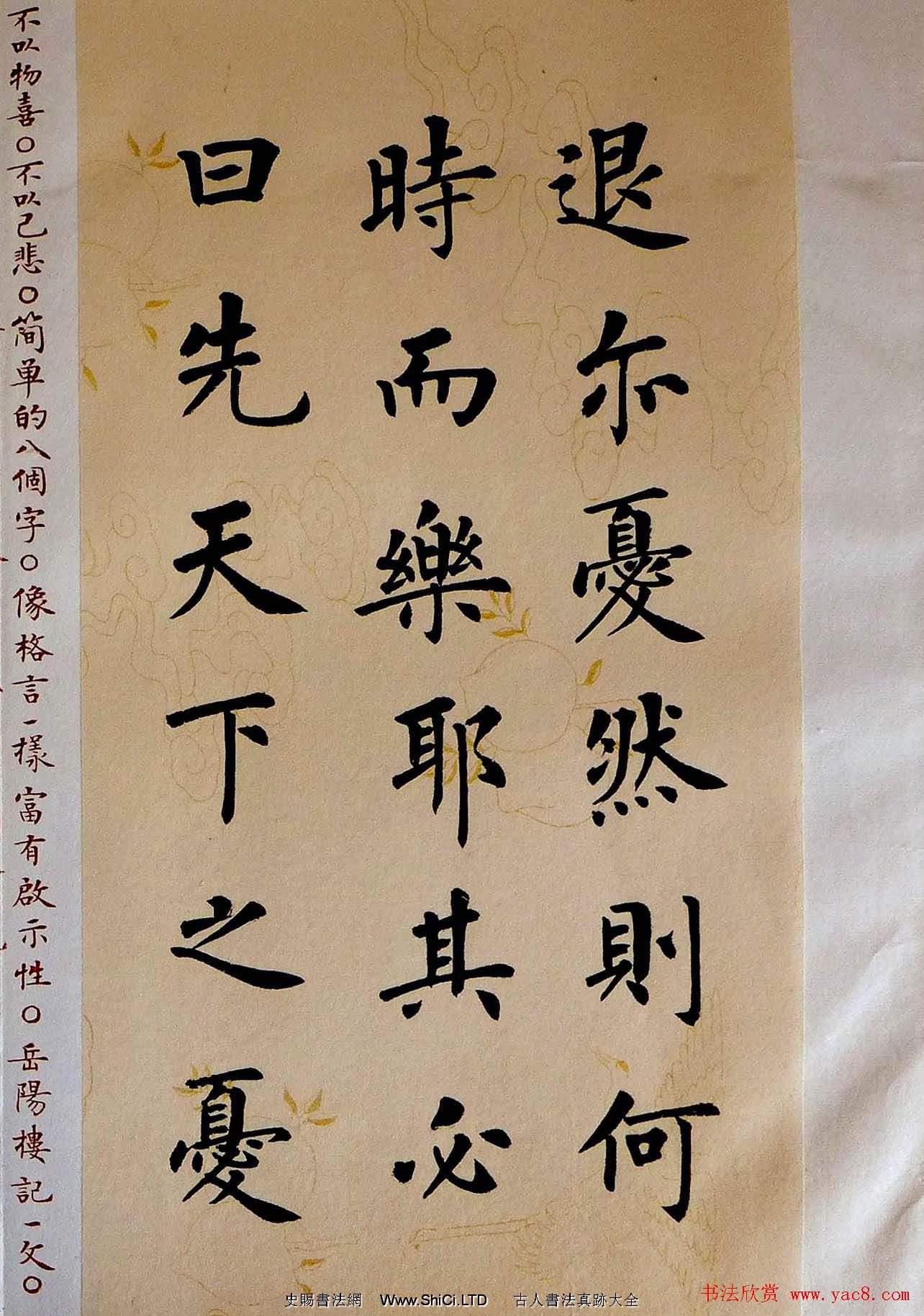 楊涵之書法欣賞楷書冊頁《岳陽樓記》