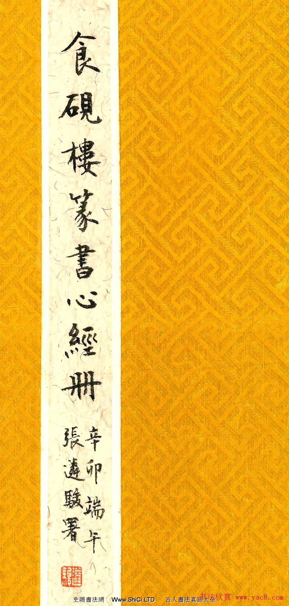 張遴駿書法真跡欣賞《食硯樓篆書心經冊》(共13張圖片)