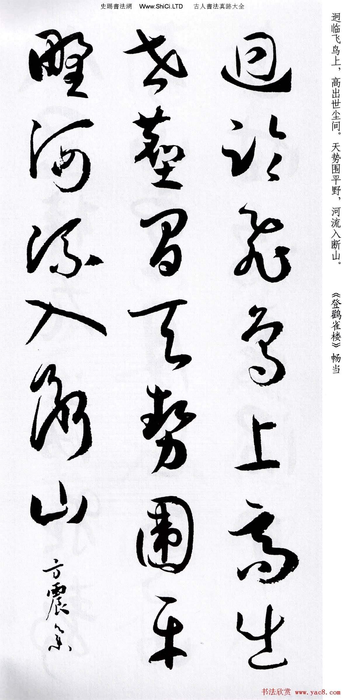 孫過庭草書字帖《五言古詩十七首》(共17張圖片)