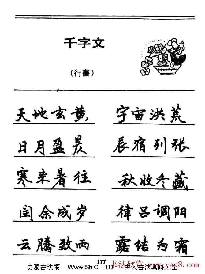 鋼筆書法《千字文》行書字帖真跡欣賞(共12張圖片)