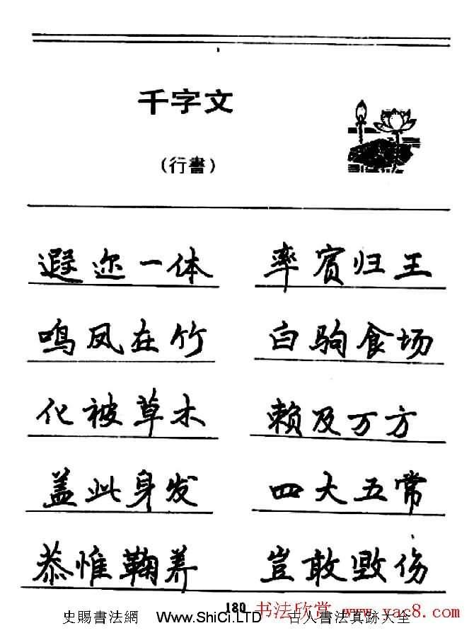 鋼筆書法《千字文》行書字帖欣賞