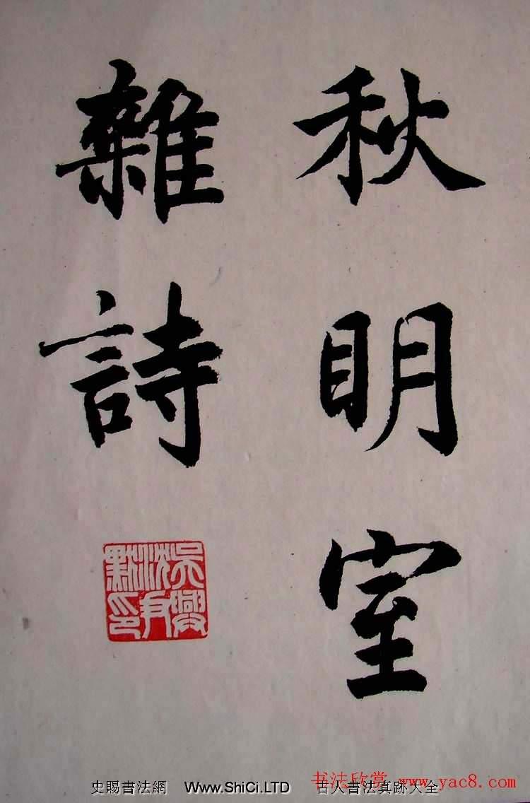 沈尹默小楷書法真跡欣賞《秋明室雜詩》(共17張圖片)