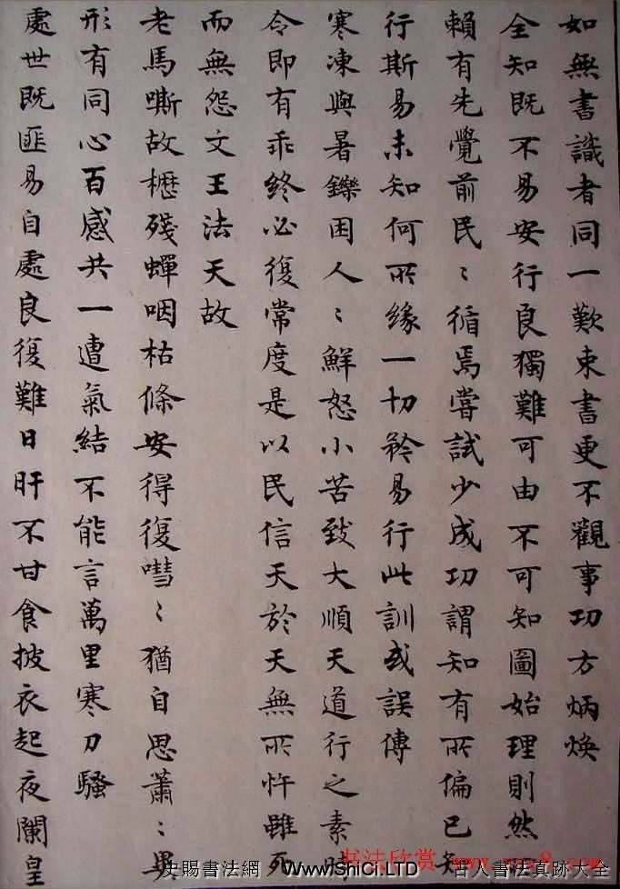 沈尹默小楷書法欣賞《秋明室雜詩》