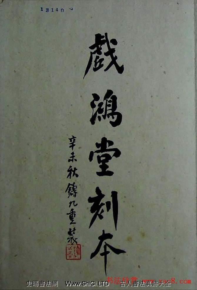 舊拓行書蘭亭序《戲鴻堂刻本》(共6張圖片)