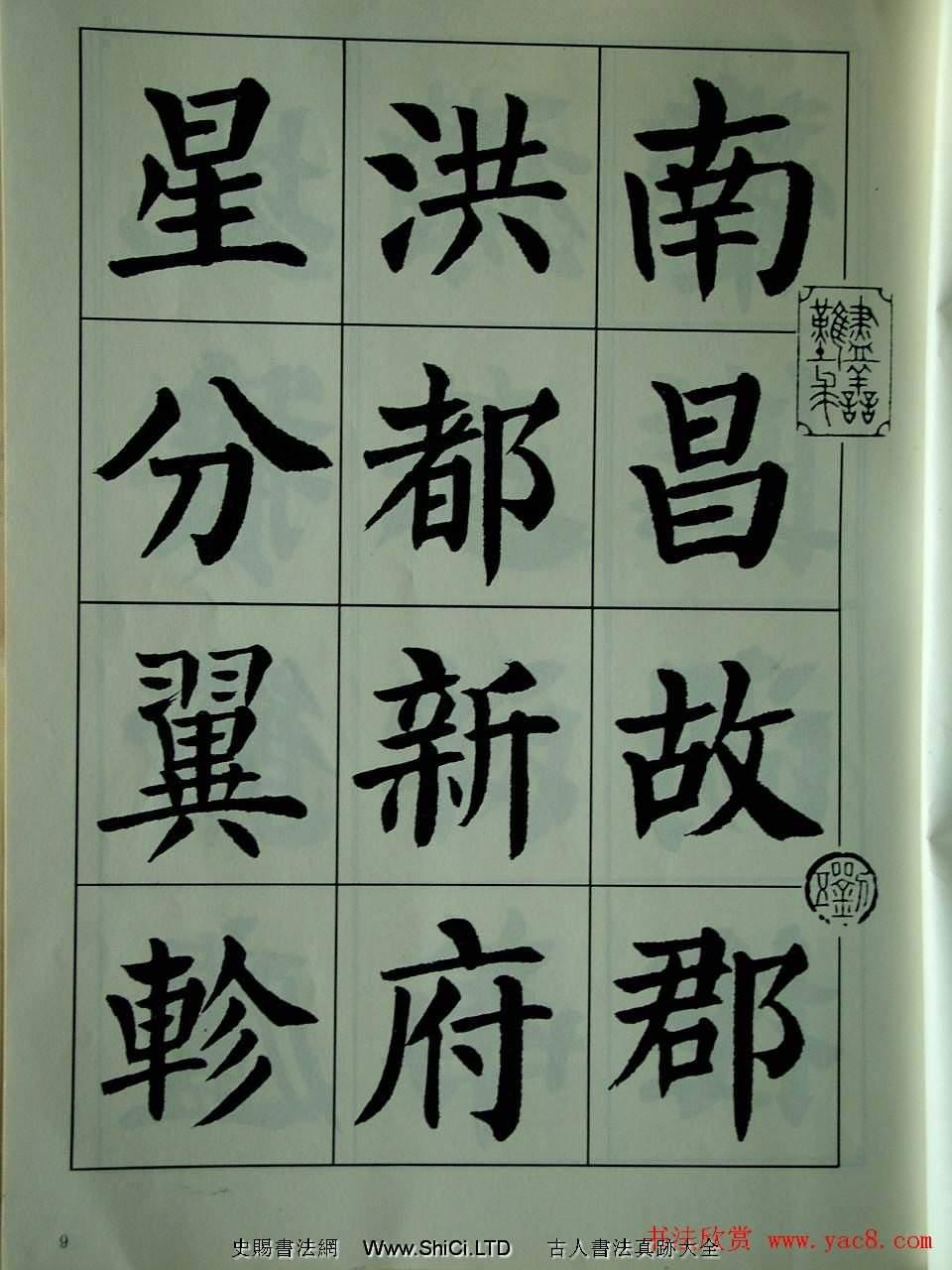 書法字帖真跡欣賞《劉炳森楷書滕王閣序》(共16張圖片)