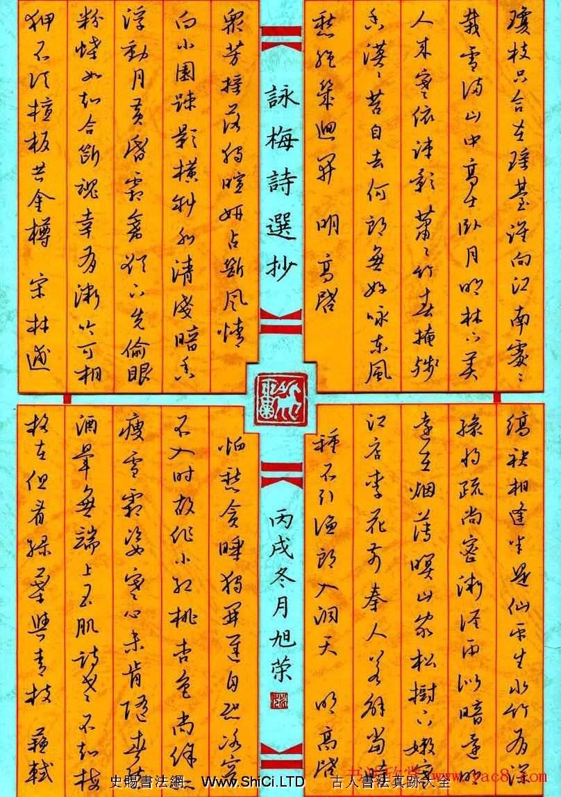姚旭榮硬筆書法行書作品真跡欣賞(共4張圖片)