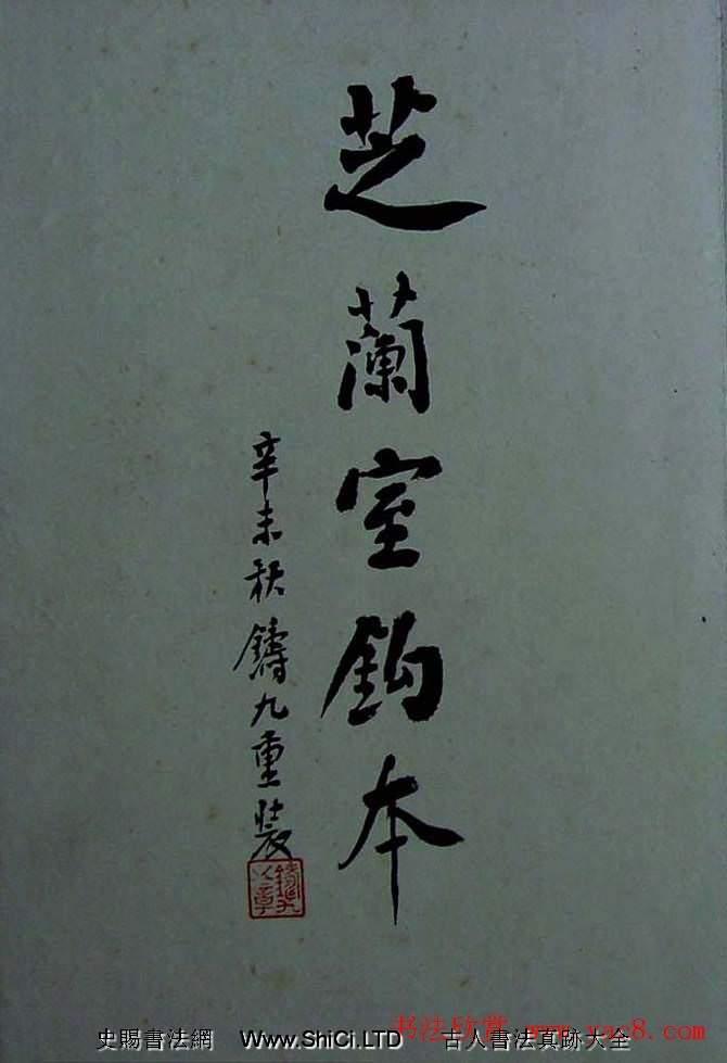 行書真跡欣賞舊拓蘭亭序《芝蘭室鉤本》(共9張圖片)