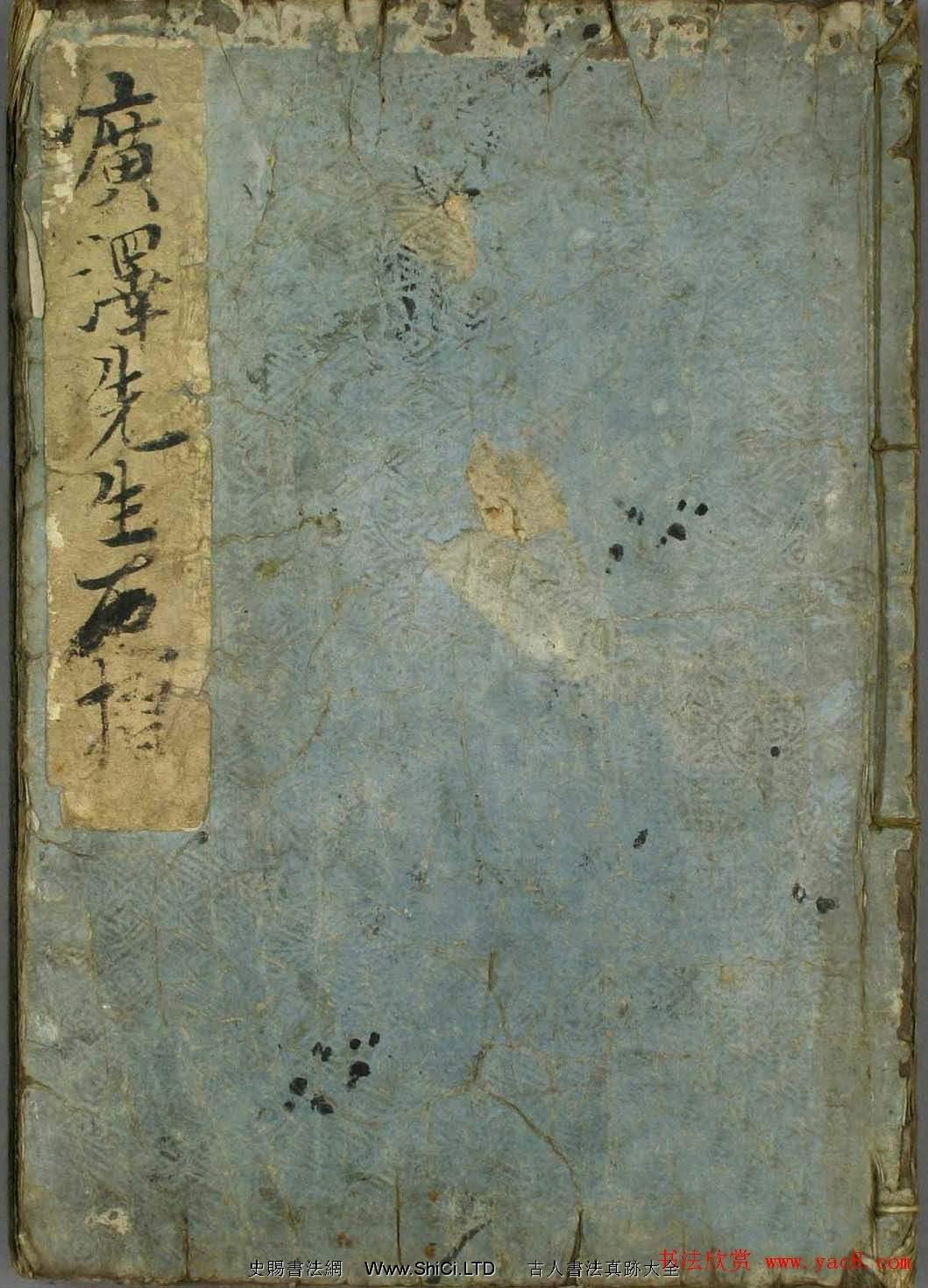 日本廣澤滕慎行書字帖真跡欣賞《千字文》(共39張圖片)