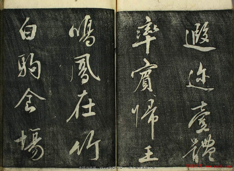 日本廣澤滕慎行書字帖欣賞《千字文》
