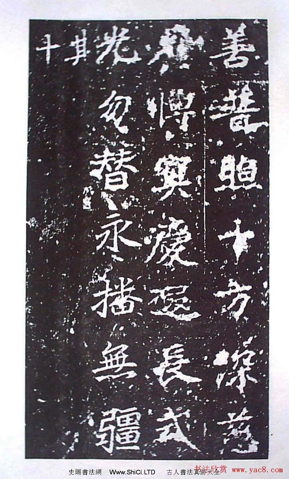 顏師古書法初唐名碑《等慈寺碑》