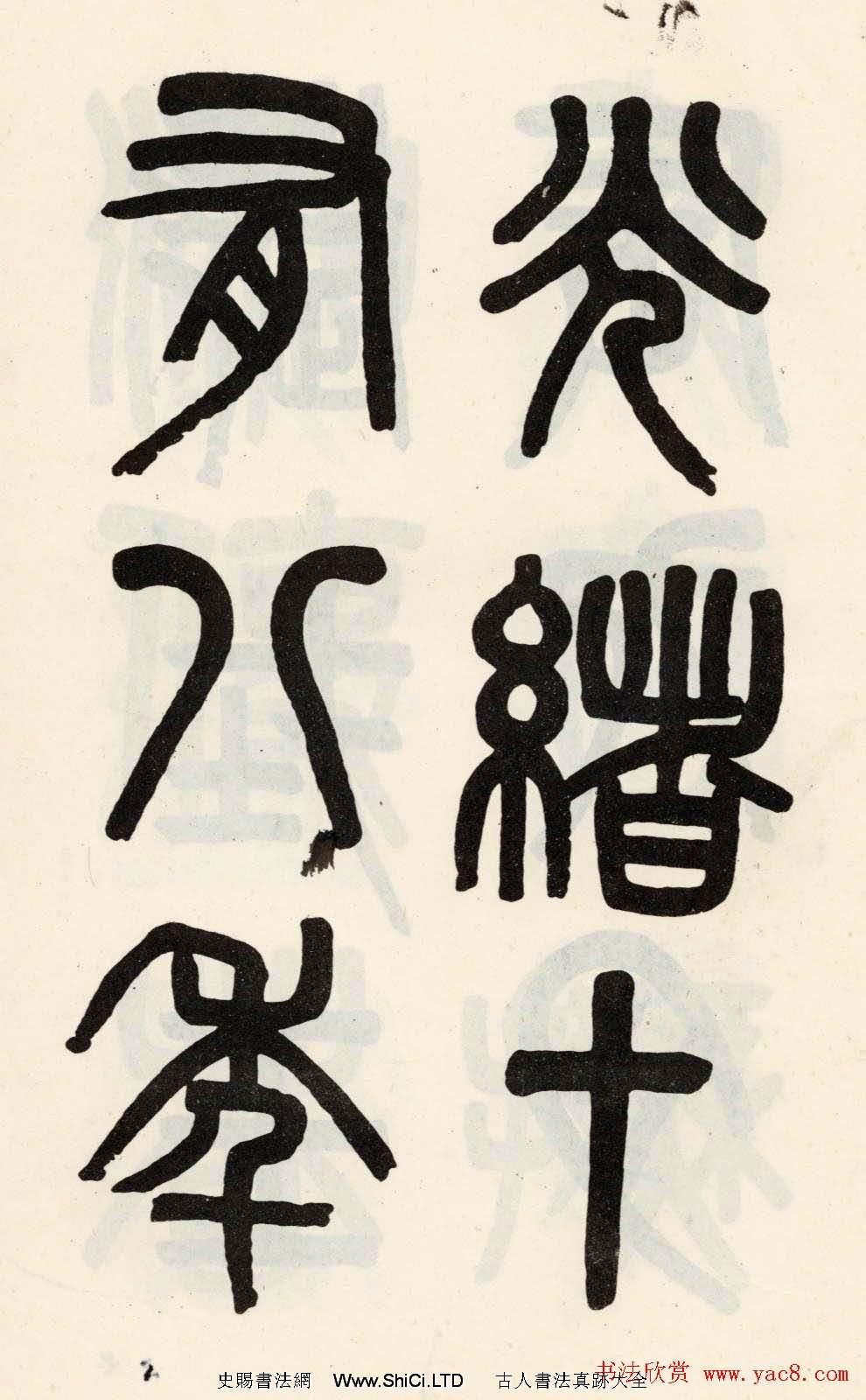 吳大澂篆書真跡欣賞《光緒十八年》冊(共4張圖片)